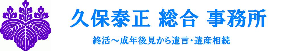 久保泰正総合事務所